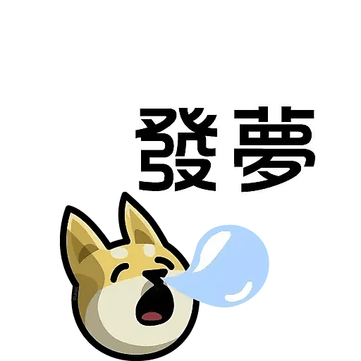 lihkgdog popo - Sticker 18