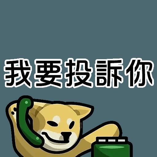 lihkgdog popo - Sticker 9