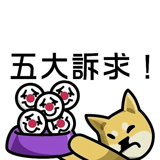 lihkgdog popo - Sticker 10