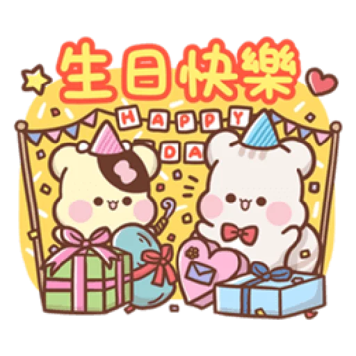 Sweet house greetings - Sticker 19