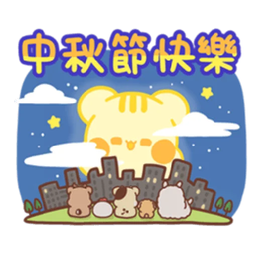 Sweet house greetings - Sticker 24