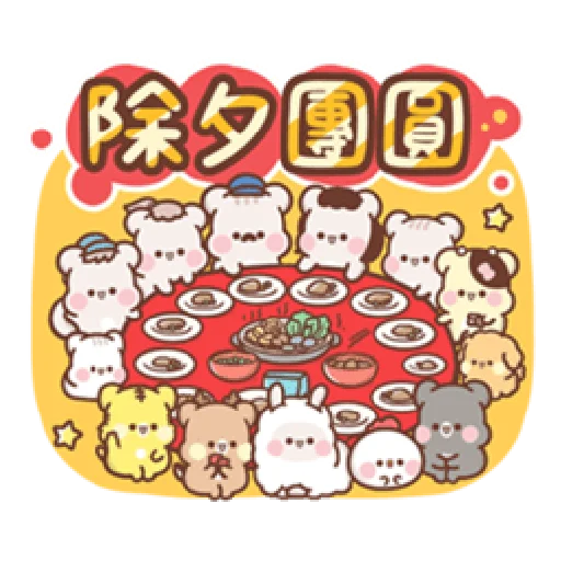 Sweet house greetings - Sticker 13