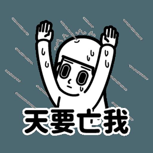 消極2 - Sticker 15