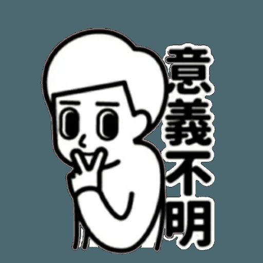 消極2 - Sticker 8
