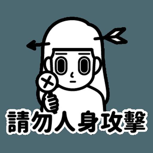 消極2 - Sticker 18