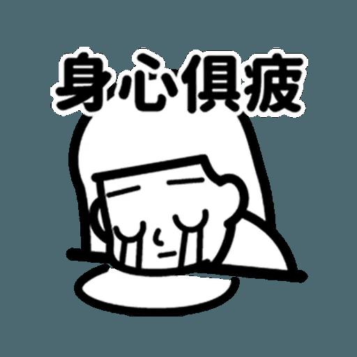 消極2 - Sticker 23
