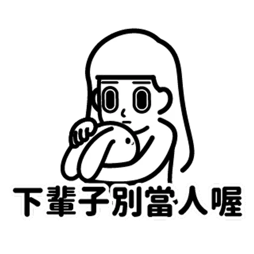 消極2 - Sticker 19