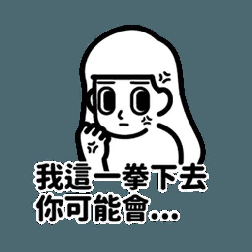 消極2 - Sticker 25