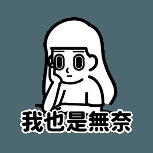 消極2 - Sticker 20