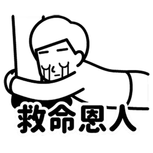 消極2 - Sticker 10