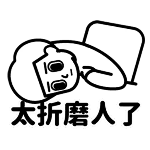 消極2 - Sticker 11