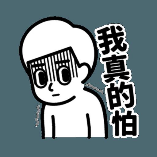 消極2 - Sticker 12