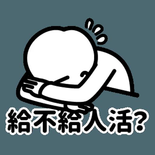 消極2 - Sticker 14