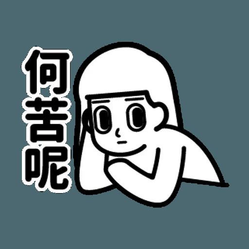 消極2 - Sticker 24