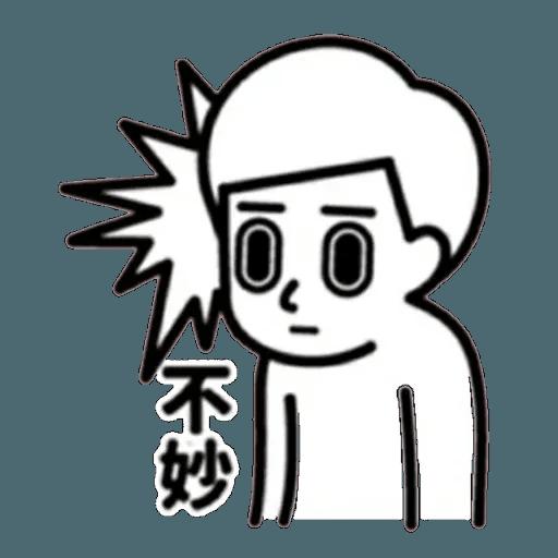 消極2 - Sticker 6