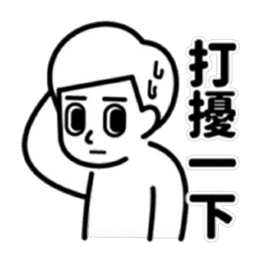 消極2 - Sticker 9