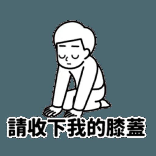 消極2 - Tray Sticker