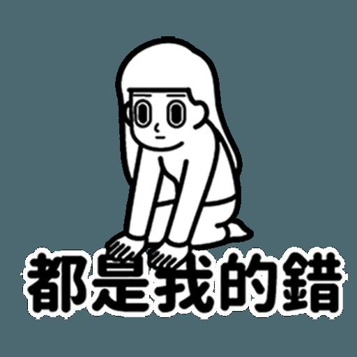 消極2 - Sticker 17