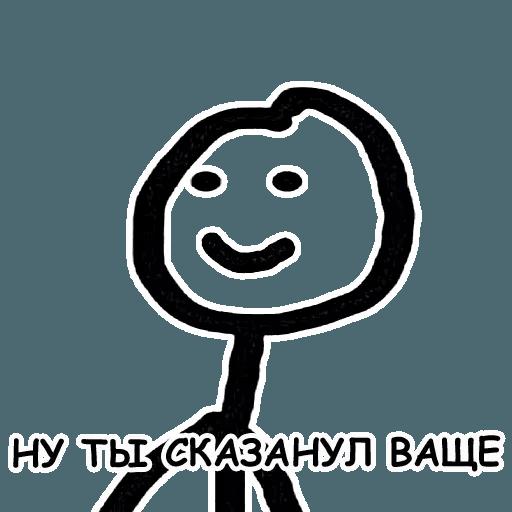 Гопарь 1 - Sticker 14