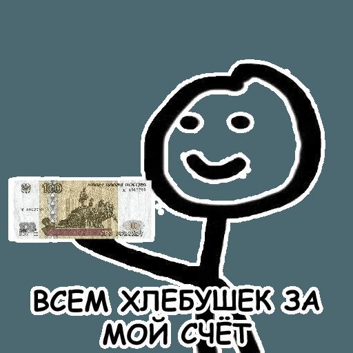 Гопарь 1 - Sticker 10