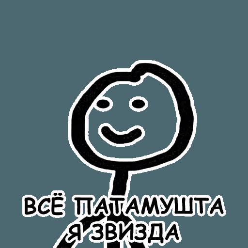 Гопарь 1 - Sticker 24