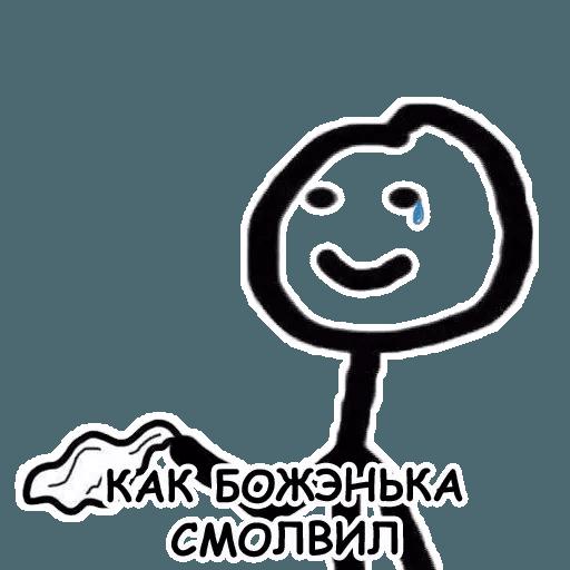 Гопарь 1 - Sticker 11