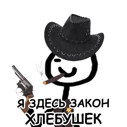 Гопарь 1 - Sticker 19