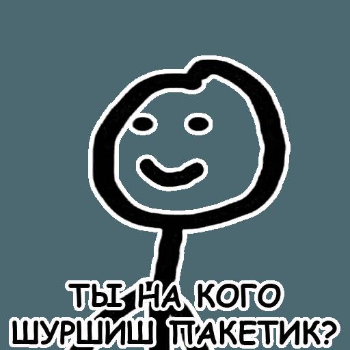 Гопарь 1 - Sticker 2