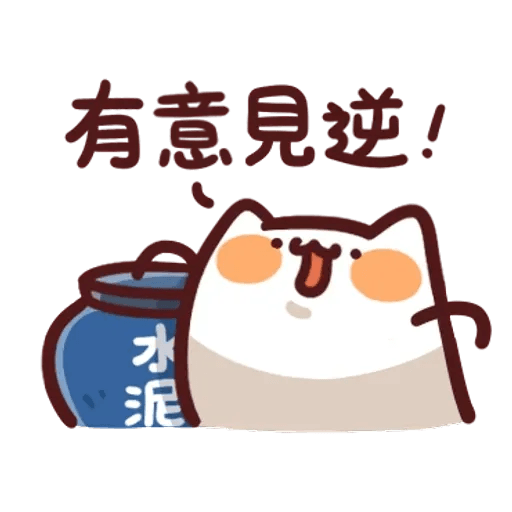 野家貓貓怪 - Sticker 7