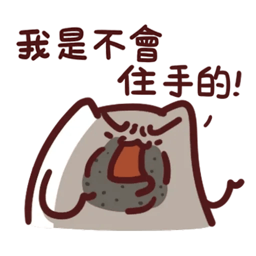 野家貓貓怪 - Sticker 4