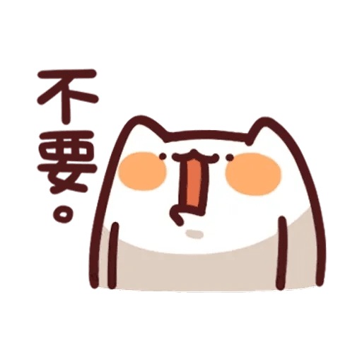 野家貓貓怪 - Sticker 8