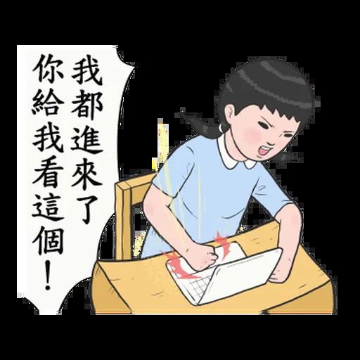 生活週記 - Sticker 4