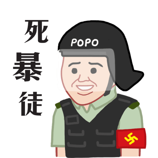 HKPOPO in JC style - Sticker 6