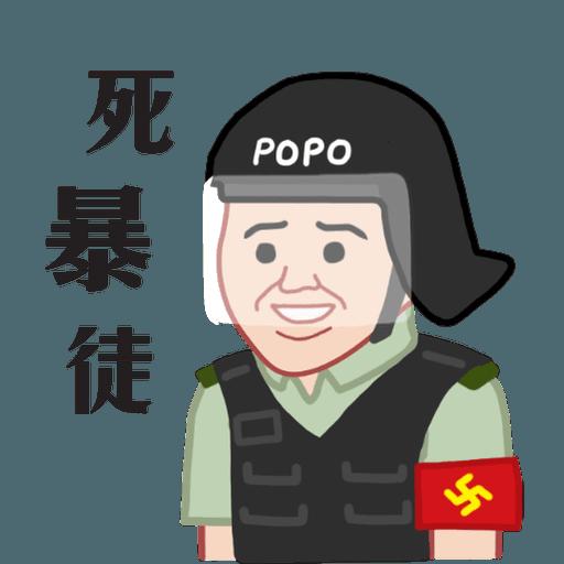 HKPOPO in JC style - Sticker 6