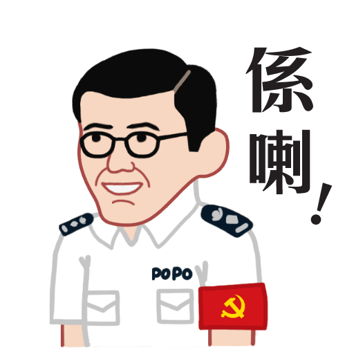 HKPOPO in JC style - Sticker 15