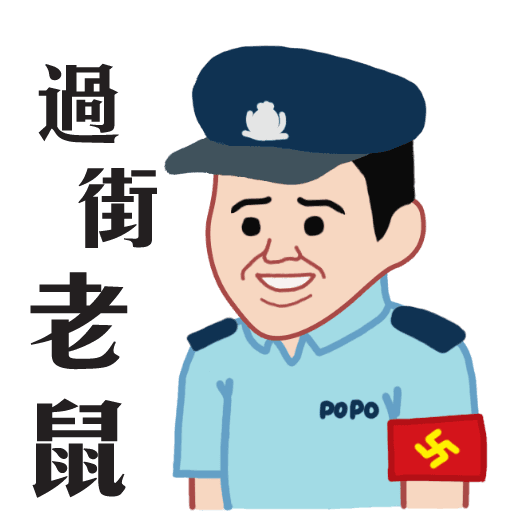 HKPOPO in JC style - Sticker 4