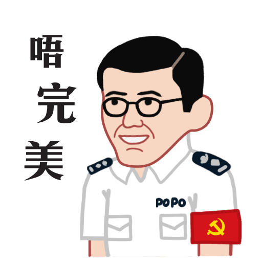 HKPOPO in JC style - Sticker 12
