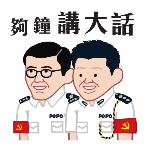 HKPOPO in JC style - Sticker 7