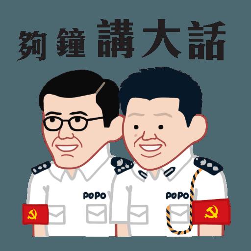 HKPOPO in JC style - Sticker 7