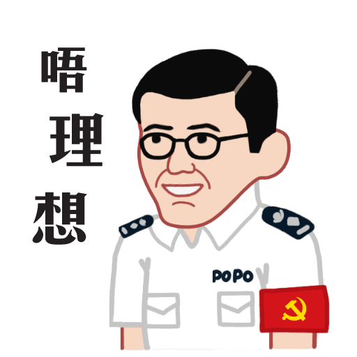 HKPOPO in JC style - Sticker 13