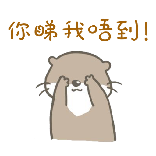水獺🦦 - Sticker 2