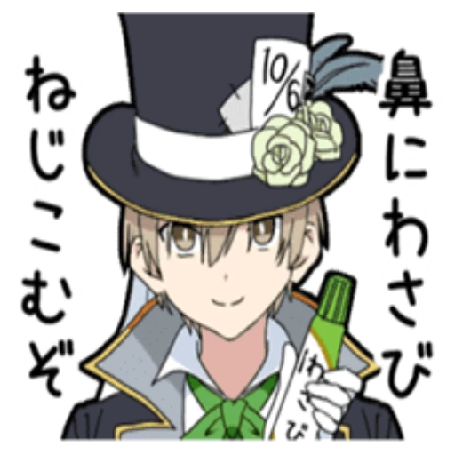 Boy In Wonderland - Sticker 17