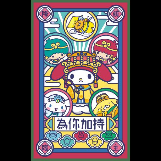 三麗鷗 Sanrio 神 - Sticker 21