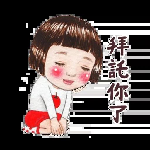 蘋果妹 - Sticker 5