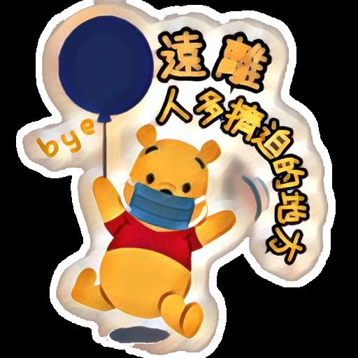 小熊維尼抗疫生活 by Japfans - Sticker 7