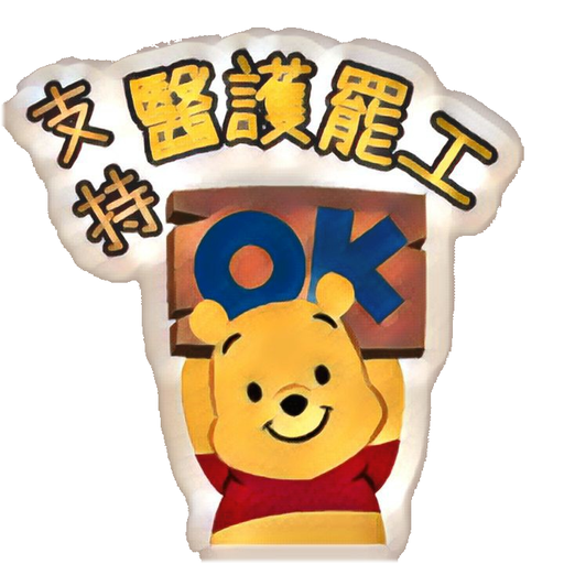 小熊維尼抗疫生活 by Japfans - Sticker 2