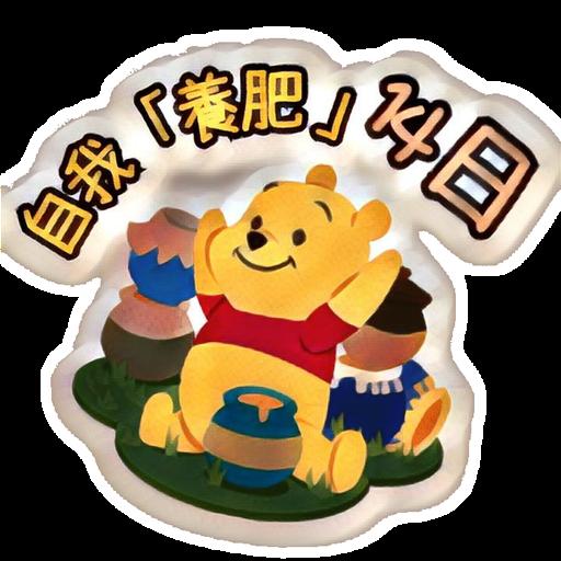 小熊維尼抗疫生活 by Japfans - Sticker 11