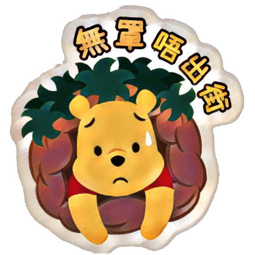 小熊維尼抗疫生活 by Japfans - Sticker 1