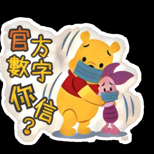 小熊維尼抗疫生活 by Japfans - Sticker 9