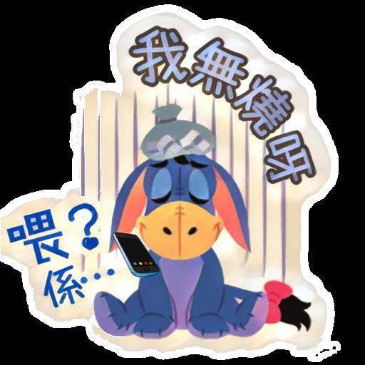 小熊維尼抗疫生活 by Japfans - Sticker 8